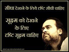 सीधा देखने के लिये दृष्टि सीधी चाहिए। सूक्ष्म को देखने के लिए दृष्टि सूक्ष्म चाहिए। ~ श्री प्रशांत  #ShriPrashant #Advait #attention  Read at:- prashantadvait.com Watch at:- www.youtube.com/c/ShriPrashant Website:- www.advait.org.in Facebook:- www.facebook.com/prashant.advait LinkedIn:- www.linkedin.com/in/prashantadvait Twitter:- https://twitter.com/Prashant_Advait