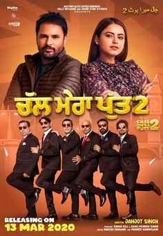 Chal Mera Putt 2 is a 2020 Punjabi movie directed by Janjot Singh. The film stars Amrinder Gill and Simi Chahal in the lead roles. Hindi Movies Online Free, Download Free Movies Online, Free Movie Downloads, Watch Bollywood Movies Online, It Movie Cast, 2 Movie, Hits Movie, Hindi Movie Film, Comedy Film