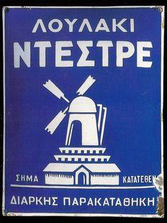 Λουλάκι ΝΤΕΣΤΡΕ - παλιές διαφημίσεις - Greek retro ads