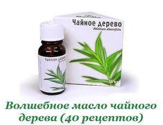 Волшебное масло чайного дерева (40 рецептов)