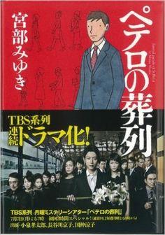 ペテロの葬列 | 宮部 みゆき | 本 | Amazon.co.jp
