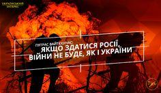 Сдаваться нельзя от слова «совсем». О том, почему противостояние агрессии РФ так важно в контексте международных отношений