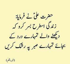 Hazrat Ali Sayings, Imam Ali Quotes, Hadith Quotes, Muslim Quotes, Quran Quotes, Religious Quotes, Wisdom Quotes, Islamic Phrases, Islamic Messages