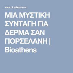 ΜΙΑ ΜΥΣΤΙΚΗ ΣΥΝΤΑΓΗ ΓΙΑ ΔΕΡΜΑ ΣΑΝ ΠΟΡΣΕΛΑΝΗ | Bioathens