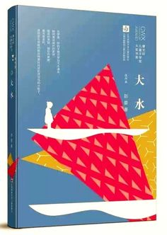 The Great Flood 《大水》 by Zhao Ling 赵菱 Children's Literature, Parenting Books