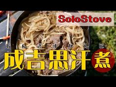 河原で成吉思汗煮  Solostove & FireBox