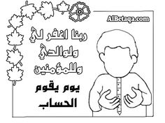 سلسة التلوين للطفل المسلم Islam For Kids, Islamic Studies, Learning To Write, Worksheets, Prayers, Study, Writing, Pune, Comics