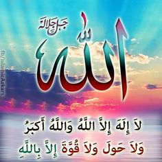 Islamic Images, Quran Verses, Hadith, Forgiveness, Allah, Words, Lion Pictures, Beautiful, Arabic Calligraphy