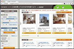 SUUMO 土地を買って注文住宅を建てよう - 横断検索ナビゲーション