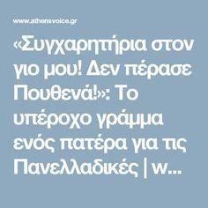 «Συγχαρητήρια στον γιo μου! Δεν πέρασε Πουθενά!»: Το υπέροχο γράμμα ενός πατέρα για τις Πανελλαδικές   www.athensvoice.gr Words, Quotes, Angels, Diet, Quotations, Angel, Quote, Banting, Shut Up Quotes