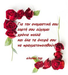 ευχές χρόνια πολλά,eikones.top Happy Name Day Wishes, Happy Day, Roses Pink, Lollipop Bouquet, Birthday Cards, Happy Birthday, Free To Use Images, Good Night Quotes, Greek Quotes