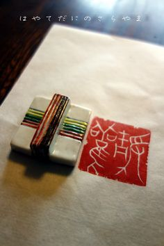 Seal of a porcelain 「静観」「Calmly watching」 I made…Hiroyuki Yaginuma