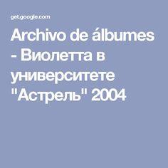 """Archivo de álbumes - Виолетта в университете """"Астрель"""" 2004"""