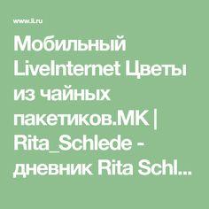 Мобильный LiveInternet Цветы из чайных пакетиков.МК | Rita_Schlede - дневник Rita Schlede |