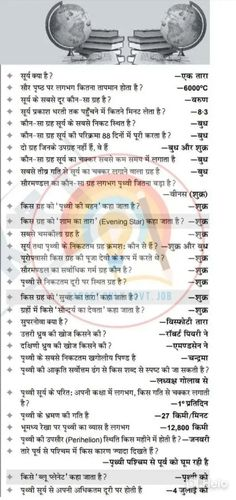 General Knowledge Quiz Questions, General Knowledge Book, Gernal Knowledge, Knowledge Quotes, World History Map, Vaishno Devi, English Learning Spoken, Chemistry Lessons, Psychology Fun Facts