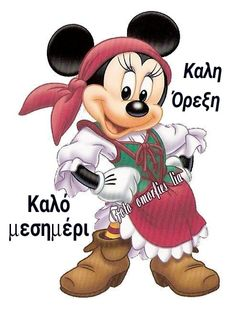 Thank You Happy Birthday, Greek Quotes, Good Morning, Mickey Mouse, Disney Characters, Irene, Night, Flowers, Decor