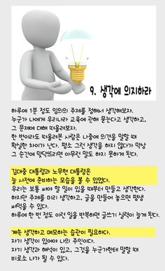강원국 교수의 글쓰기 비법 10가지 Korean Quotes, Pretty Words, Writing Skills, Drawing Tips, Word Art, Insight, My Books, Life Hacks, Knowledge