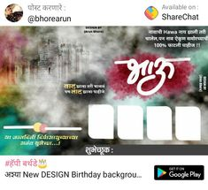 मनवसकक Birthday Images For Her, Hd Happy Birthday Images, Happy Birthday Status, Happy Birthday Posters, Happy Birthday Wallpaper, Birthday Banner Background, Birthday Banner Design, Birthday Photo Banner, Happy Birthday Banners