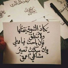 Poetry Quotes, Mood Quotes, True Quotes, Qoutes, Beautiful Arabic Words, Arabic Love Quotes, Sweet Words, Love Words, Arabic Poetry