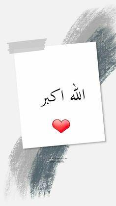 Ex Quotes, Hadith Quotes, Allah Quotes, Muslim Quotes, Quran Quotes, Islamic Images, Islamic Love Quotes, Islamic Inspirational Quotes, Islamic Pictures
