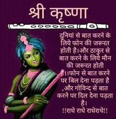 Shri Krishna Radha Krishna Quotes, Jai Shree Krishna, Radha Krishna Images, Krishna Pictures, Radha Krishna Love, Radhe Krishna, Lord Krishna, Lord Shiva, Morning Prayer Quotes