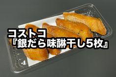 コストコで味付きのお魚を買ってきました! 『銀だら味醂干し5枚』です! カークランドの商品で、 銀鱈に「みりん」や「醤油」で味付けされた、 焼くだけの味付き魚ですよ! 詳細情報 シールを見ると、 原料原産地が「アメリカ」 […]