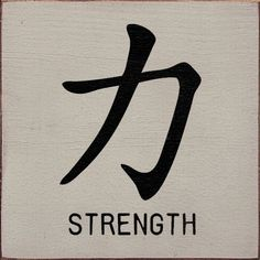 chinese symbol for strength - Google Search