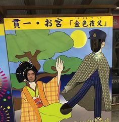 Well known story in Japan Konjiki Yasha