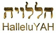 There are many ways to learn Hebrew and for many people it's all about flexibility, convenience and enjoyment. The reasons for learning a second or even third language will vary from person to person but generally the ability to commu Hebrew Tattoo, English To Hebrew, Hebrew Words, Hebrew Bible, Learn Hebrew, Lion Of Judah, Names Of God, Bible Knowledge, Bible Truth
