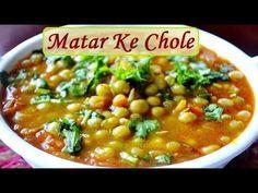 Matar Ke Chole    Matar Gughni Recipe    मटर के छोले    Peas Curry   