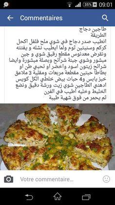 Plats Ramadan, Algerian Recipes, Arabic Food, Quiche, Barbecue, Banana Bread, Food And Drink, Pizza, Cooking