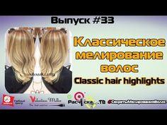 Классическое мелирование волос - YouTube