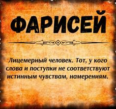 New Words, Cool Words, Russian Language, Vocabulary, Meant To Be, Mindfulness, Wisdom, Motivation, Feelings