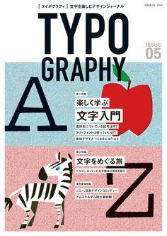 これは買う TYPOGRAPHY05