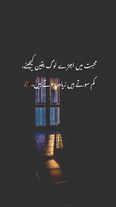 Urdu Funny Poetry, Urdu Funny Quotes, Poetry Quotes In Urdu, Urdu Poetry Romantic, Love Poetry Urdu, Qoutes, Love Poetry Images, Nice Poetry, Best Urdu Poetry Images