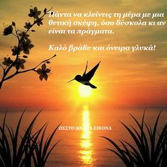 Good Night, Good Morning, Greek Quotes, Meaningful Quotes, Wise Words, Life, Pictures, Nighty Night, Buen Dia