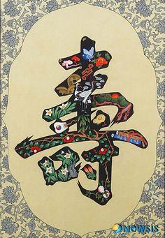 in tren ao den Korean Traditional, Traditional Art, Seal Design, Design Art, Japanese Prints, Japanese Art, Chinese Propaganda Posters, Korean Painting, Dragons