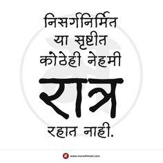 Marathi Quotes, Hindi Quotes, Quotations, Qoutes, Genius Quotes, Awesome Quotes, Great Quotes, True Quotes, Motivational Quotes