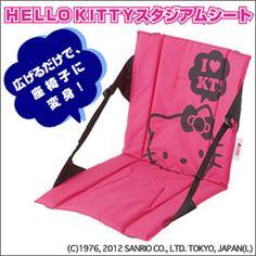 LOGOS(ロゴス) HELLO KITTY スタジアムシート 86000530 ハローキティ 座椅子【楽天市場】