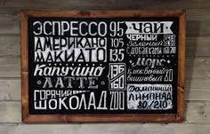 Картинки по запросу реклама кофе на доске