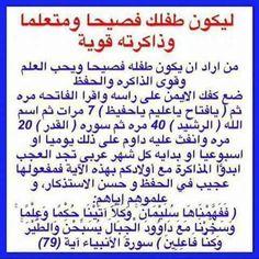 S's media content and analytics Islam Beliefs, Duaa Islam, Islam Hadith, Islam Religion, Allah Islam, Islam Quran, Alhamdulillah, Islamic Inspirational Quotes, Arabic Quotes