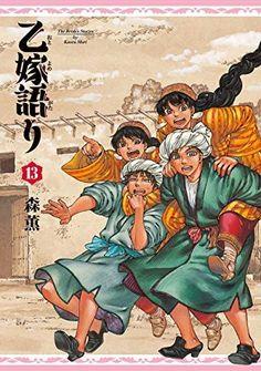 The Bride Story, Manga Covers, Comics, Shoujo, Twitter, Movie Posters, Racing, Art, Film Poster