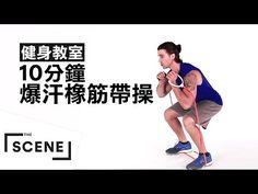超爆汗「橡筋帶」操,5步驟一次鍛鍊腹肌、臀肌、三頭肌!|香氛美體-VOGUE時尚網