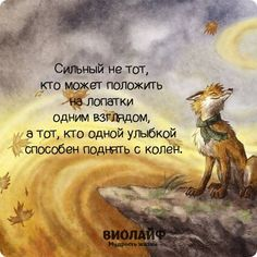 Russian Quotes, Wise Quotes, Life Lessons, Quotations, Psychology, Literature, Wisdom, Lettering, Thoughts