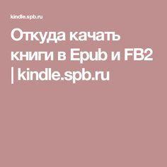 Откуда качать книги в Epub и FB2 | kindle.spb.ru