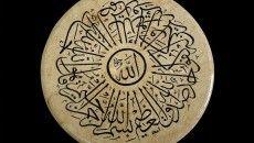 DesertRose///Islamic Calligraphy High Definition Image