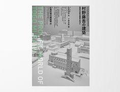 The Prolific World of TOGO MURANO   NAKANO DESIGN OFFICE
