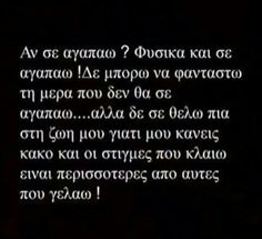 Ποσο συχνο ποσο αληθεια L Quotes, Silly Quotes, My Life Quotes, Sad Love Quotes, Greek Quotes, Mood Quotes, Poetry Quotes, Relationship Quotes, Quotes To Live By