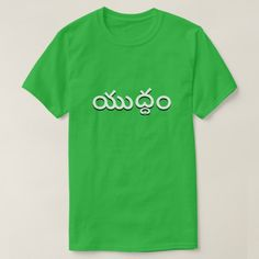 war in Telugu యదధ green T-Shirt - script gifts template templates diy customize personalize special Foreign Words, Word Sentences, Dark Colors, Telugu, Tshirt Colors, Simple Designs, Keep It Cleaner, Fitness Models, War