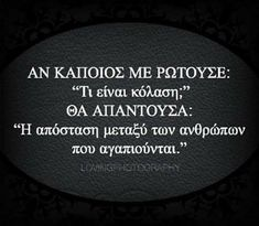 Saving Quotes, Greek Quotes, Food For Thought, Picture Video, Wise Words, Favorite Quotes, Philosophy, Life Is Good, Inspirational Quotes